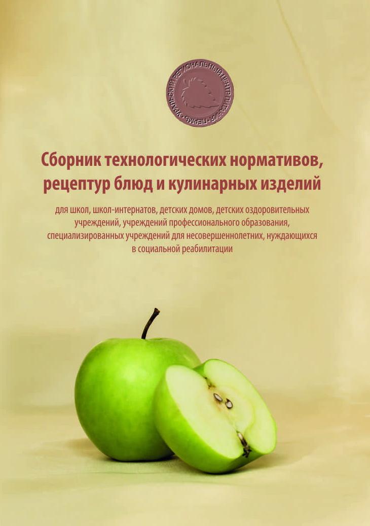 картотека блюд диетического и лечебного питания